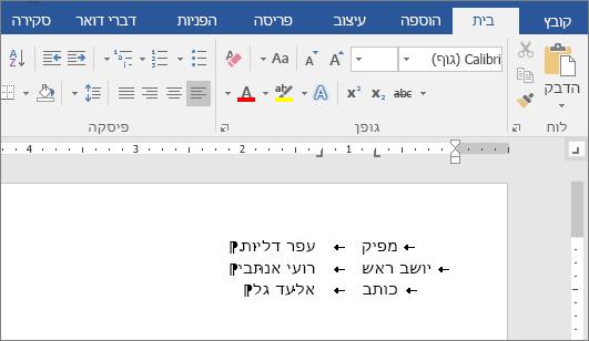 דוגמה המציגה טקסט שמיושר לפי עצירות טאב בסרגל.