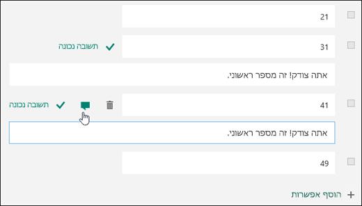 שאלת בוחן מוצגת עם טקסט התשובה הנכונה לצד שתי תשובות נכונות