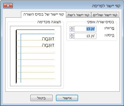 תיבת הדו-שיח 'קווי יישור לפריסה' של Publisher המציגה את קווי היישור של בסיס השורה