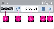 הצגה של תיבת תזמוני הקלטה עבור powerpoint