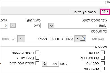 תיבת הדו-שיח 'גופן' ב- Excel