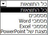 אפשרויות של תוצאות כולל 'כל התוצאות', 'מסמכים', 'מסמכי Word', 'מסמכי Excel' ו'מצגות PowerPoint'