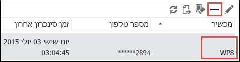 הסרת טלפון מ- Outlook Web App