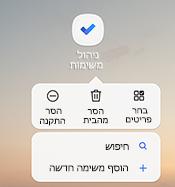צילום מסך המציג את תפריט הקיצור של Android שמפרט את האפשרויות: בחירת פריטים, הסרה מהבית, הסרת התקנה, חיפוש והוספה של משימה חדשה