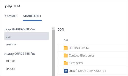 רשימת הקבצים של SharePoint