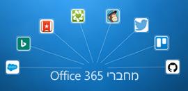 תוספות ב- Outlook עבור Mac