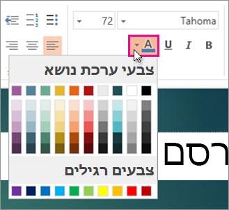 בחירת צבע עבור הטקסט שלך