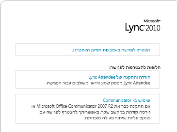 תמונת חלון דפדפן של Lync