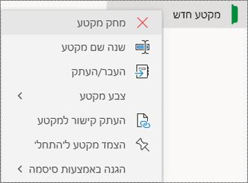 צילום מסך של התפריט תלוי ההקשר למחיקת כרטיסיית מקטע ב- OneNote עבור Windows 10.