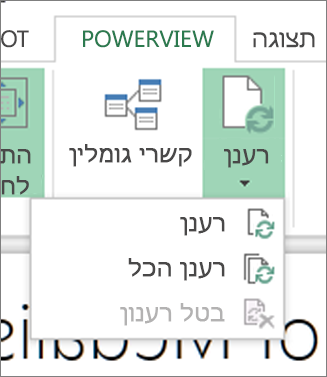 לחצן 'רענן' של Power View