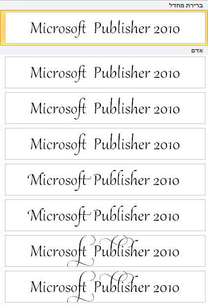 ערכה מסוגננת של Publisher 2010 עבור טיפוגרפיה מתקדמת בגופני OpenType