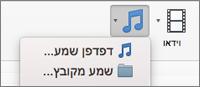 תפריט להוספת שמע עם האפשרויות Audio from File ו- Audio Browser