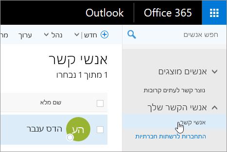 צילום מסך של הסמן מרחף מעל ללחצן 'אנשי קשר' בדף 'אנשים'.