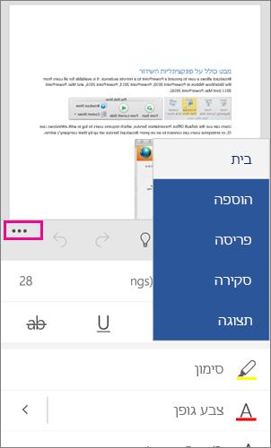 רצועת הכלים של Office עבור Windows Phone 10