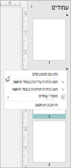 צילום מסך מראה מקטע נבחרה עם הסמן המצביע על המיזוג כשהאפשרות בסעיף הקודם.