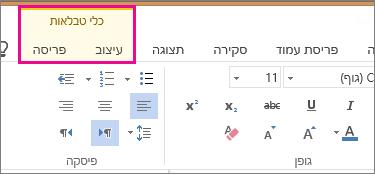 תמונה של הכרטיסיות 'עיצוב' ו'פריסה' תחת 'כלי טבלאות' ב- Word Web App