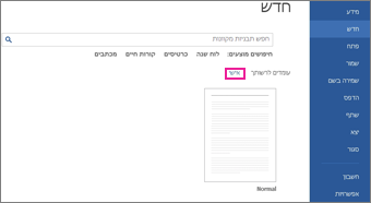 הכרטיסיה 'אישי' שמציגה את התבנית המותאמת אישית לאחר לחיצה על קובץ > חדש