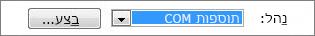 ניהול תוספות COM