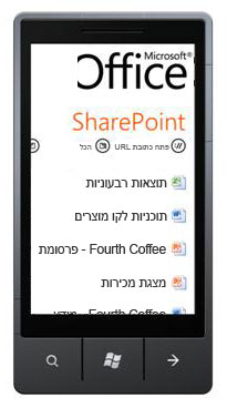 Mobile ל- SharePoint Workspace 2010