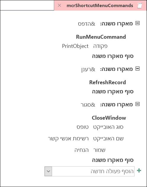 צילום מסך של חלון עיצוב מאקרו של Access עם שלוש משפטי משפט.