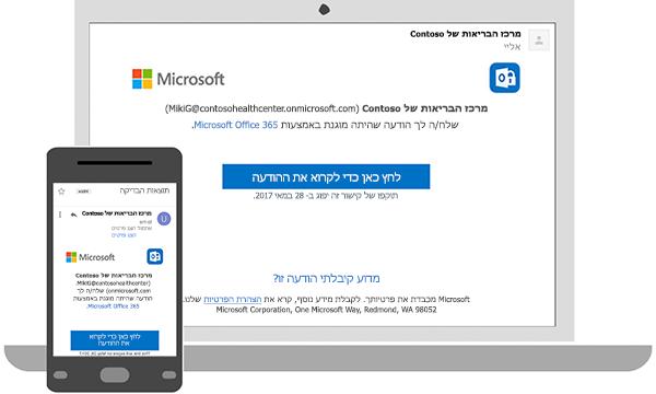 באפשרותך לקרוא הודעה מוצפנת בשולחן העבודה או בטלפון הנייד שלך.