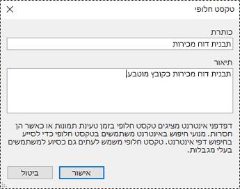 הוספת טקסט חלופי לתיבת דו-שיח של תדפיס קובץ