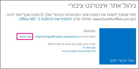 'ניהול אתר אינטרנט ציבורי', המציג את 'שנה כתובת'.