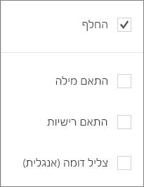 הצגת אפשרויות חיפוש עבור Word Mobile: להחליף, Word התאמה, התאם רישיות, צליל דומה.