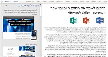 מסמך מימין והחלונית 'המרה לדף אינטרנט' משמאל