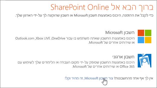 צילום מסך המציג את מסך הכניסה של SharePoint Online, עם בחירה של הקישור ליצירת חשבון Microsoft.