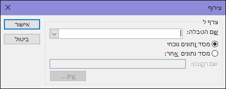 צילום מסך של תיבת הדו-שיח 'שאילתת הוספה'