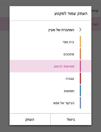 העתק דף לתפריט מקטע ב- OneNote for Android