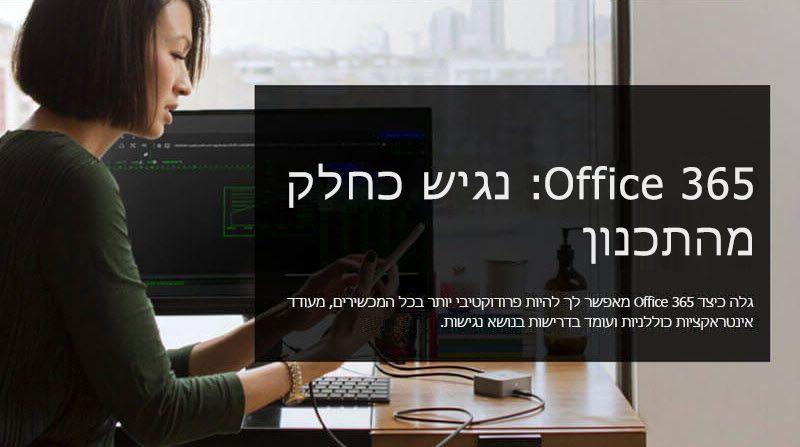 תמונה של אישה מסתכל על מכשיר נייד; הטקסט הנלווה שמופיע, Office 365: נגיש ברמת התכנון