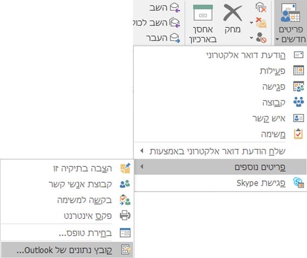 יצירת קובץ נתונים חדש של Outlook