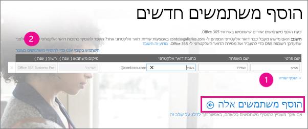 הוספת משתמשים לדייר Office 365