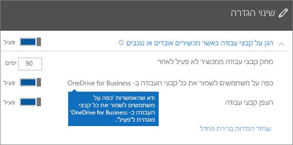ודא שהאפשרות 'כפה על משתמשים לשמור את כל קבצי העבודה ב- OneDrive for Business' מוגדרת ל'מופעל'.