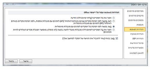 האזור 'הגדרות ActiveX' של מרכז יחסי האמון