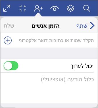"""הקלד שמות או כתובות דוא""""ל והזמן אנשים אחרים להציג את הדיאגרמה ב- Visio Viewer עבור iPad."""