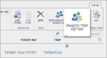 צילום מסך של מרכז הניהול של sharepoint online תחת bcs. מציג את לחצן 'הגדר הרשאות אובייקט' ברצועת הכלים.