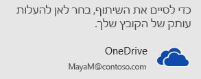 אם לא שמרת את המצגת ב- OneDrive או ב- SharePoint, PowerPoint יבקש ממך לעשות זאת כעת.