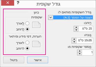 הגדרת כיוון ההדפסה של משימת ההדפסה