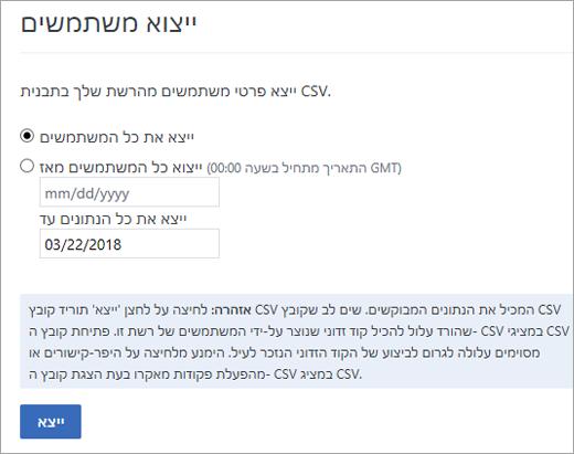 אפשרויות ייצוא משתמשים של yammer - ייצוא כל המשתמשים או ייצוא של כל המשתמשים מאז (תאריך)