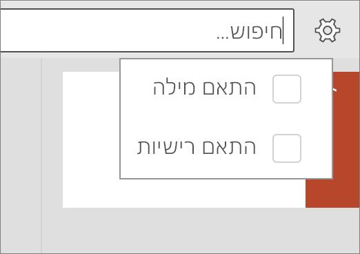 הצגת האפשרויות התאם רישיות ו- Match Word ב- PowerPoint for Android.