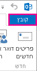 הכרטיסיה 'קובץ' ב- Outlook
