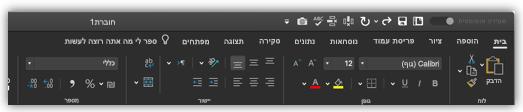 תמונה של הסרט של Excel במצב כהה