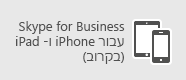 Skype for Business ‏- iOS