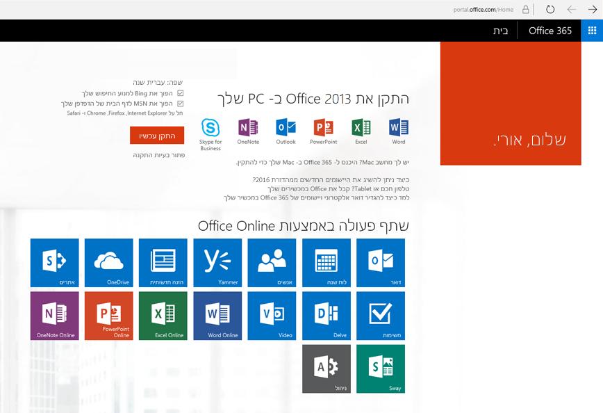 צילום מסך של אופן ההתקנה של Office 365 במחשב PC.