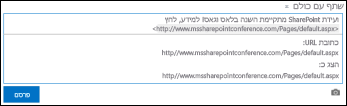 כתובת URL של דף אינטרנט המודבקת ברשומה של הזנה חדשותית