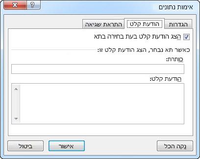 בחר את ההודעה שברצונך שאנשים יראו כאשר הם מתחילים להשתמש ברשימה הנפתחת ב- Excel