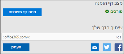 צילום מסך: העתקת כתובת ה-URL מדף ההזמנה שלך